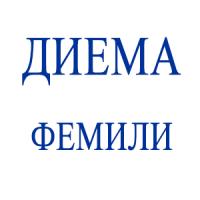 diema femily online