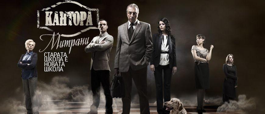 Първият български адвокатски сериал - Кантора Митрани