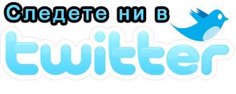 Намерете ни в Twitter