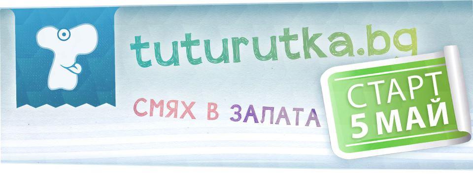 Тутурутка се завръща в интернет
