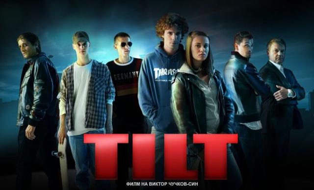 Българският филм TILT покорява Германия